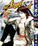 Angelheart 第26卷