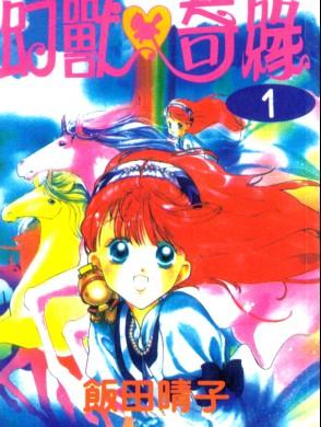 幻兽奇缘 第10卷