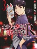 R第03卷