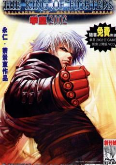 拳皇2002 第200248卷