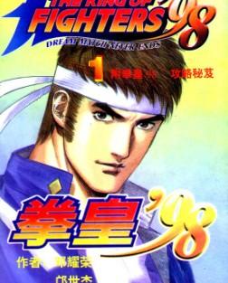 拳皇98 第3卷