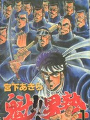 魁男塾 第14卷