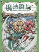 魔法骑士 第1卷