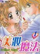 美妆魔法 第3卷