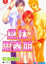 恋妹思春期漫画