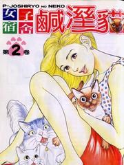 女子宿舍咸湿猫