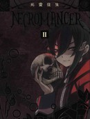 NECROMANCER-死灵复生 第2卷