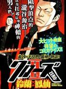热血高校2漫画