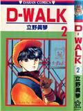 D-WALK漫画