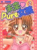 未来Pure女孩漫画