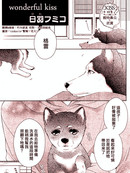wonderful kiss漫画