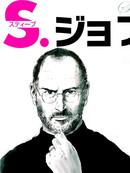 Steve Jobs漫画