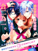 BROTHERS CONFLICT-椿篇漫画