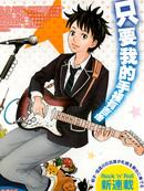 少年啊抱起吉他吧漫画