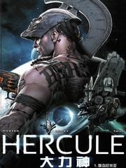 大力神Hercule