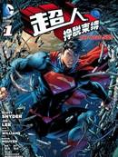 新52超人:挣脱束缚漫画