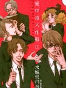 恋爱中毒大作战漫画