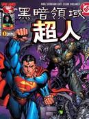 黑暗领域与超人漫画