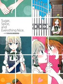 Sugar-Spice and Everything Nice漫画