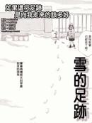 雪的足迹漫画