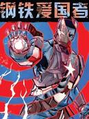 钢铁爱国者Marvel Now漫画