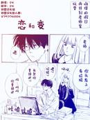 高校师生恋恋和变漫画