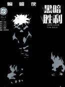 蝙蝠侠:黑暗胜利漫画