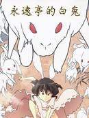 永远亭的白兔漫画