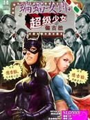 蝙蝠女郎V4漫画