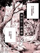 神居住的森林漫画