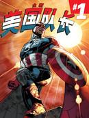 全新美国队长Avengers NOW!漫画