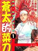 苍太的菜刀 第4卷