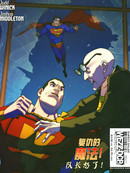 超人与沙赞:第一道闪电!漫画