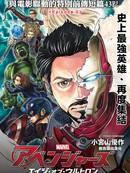《复仇者联盟:奥创纪元》官方联动前传漫画
