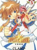 天使领域 第5卷
