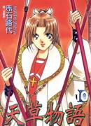 天草X 第10卷