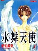 水舞天使 第2卷