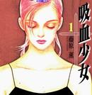 吸血少女 第3卷