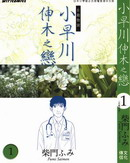 小早川伸木之恋 第1卷