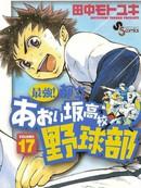 最强!都立葵坂高校棒球社 第5卷