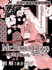 Mr.Secret Floor~有着沙漠香气的男人