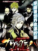 九曜-DefenD 9 Triggers-漫画
