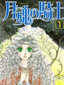月魂的骑士漫画