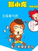 猴小龙漫画