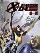 X战警:第一课V2漫画