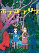 Hobgoblin 魔女和妖精 第8话