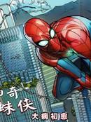 神奇蜘蛛侠:死者苏生 第0话