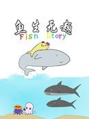 鱼生无趣 第21回