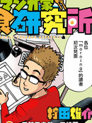 漫画家夜宵研究所 第4话