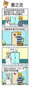 医生的烦恼漫画